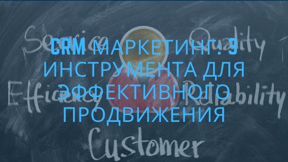 crm маркетинг