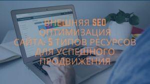 Внешняя SEO оптимизация сайта
