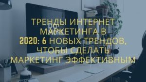 Тренды интернет маркетинга 2020