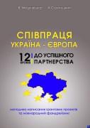 Співпраця Україна-Європа: 12 кроків до успішного партнерства (методика написання грантових проектів та міжнародний фандрейзинг)