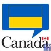 Посольство Канади оголошує відкриття програми Канадського фонду місцевих ініціатив на 2016-2017 рік