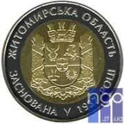 Новостворені громади Житомирщини не використали на свій розвиток 9,6 млн. грн. Але можливість ще є