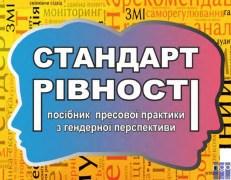 СТАНДАРТ РІВНОСТІ
