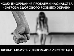 Чому ігнорування проблеми насильства – пряма загроза здорового розвитку України визначатимуть у Житомирі