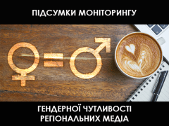 Підсумки моніторингу гендерної чутливості регіональних медіа