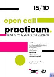 Open call: Школа культурних менеджерів