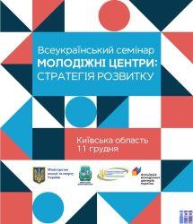 Всеукраїнський семінар «Молодіжні центри: стратегія розвитку»