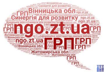 У Вінниці та Житомирі моніторитимуть місцеві ЗМІ під час виборчих кампаній-2019