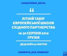 Літній табір Європейської школи Східного партнерства