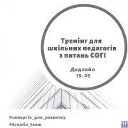 Конкурс на участь у тренінгу для шкільних педагогів з питань СОГІ