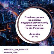 Прийом заявок на приїзд подорожуючого хабу до малих міст та сіл України