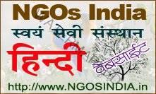 NGOs India in Hindi