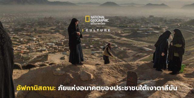ชาวอัฟกานิสถาน