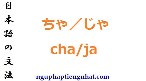 Ngữ pháp ちゃ/じゃ cha/ja