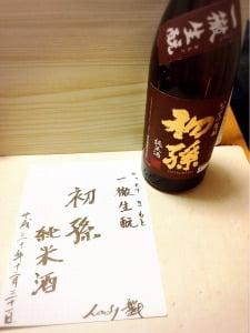 純米酒・初孫