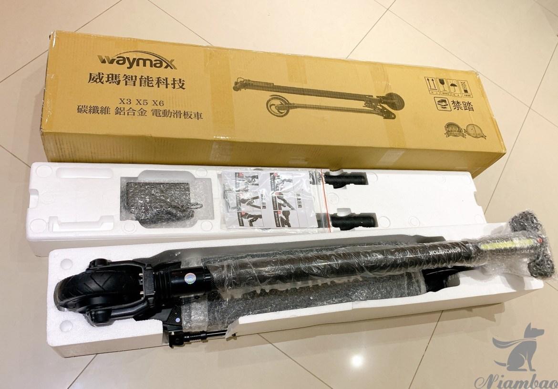 Waymax X6 碳纖維電動滑板車-開箱2