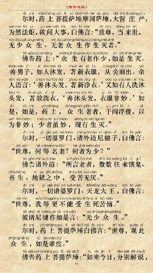 《僧伽吒經》注音簡體讀誦版 - 念覺學佛網