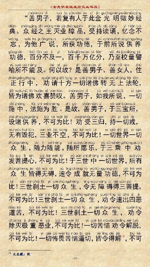 《金光明最勝王經滅業障品》注音讀誦版 - 念覺學佛網