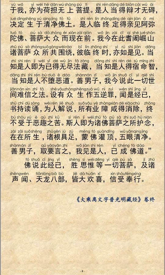《大乘離文字普光明藏經》讀誦注音版 - 念覺學佛網