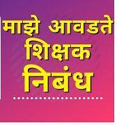 Maze Avadte Shikshak Marathi Nibandh