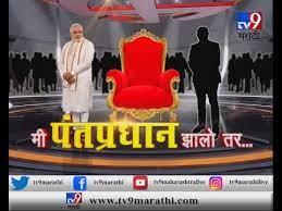 mi pantpradhan zalo tar nibandh marathi