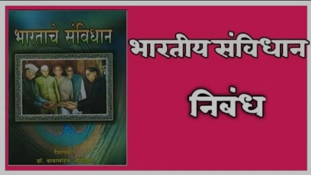 Samvidhan Nibandh Marathi