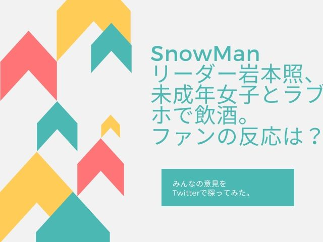SnowMan 岩本照 未成年と飲酒
