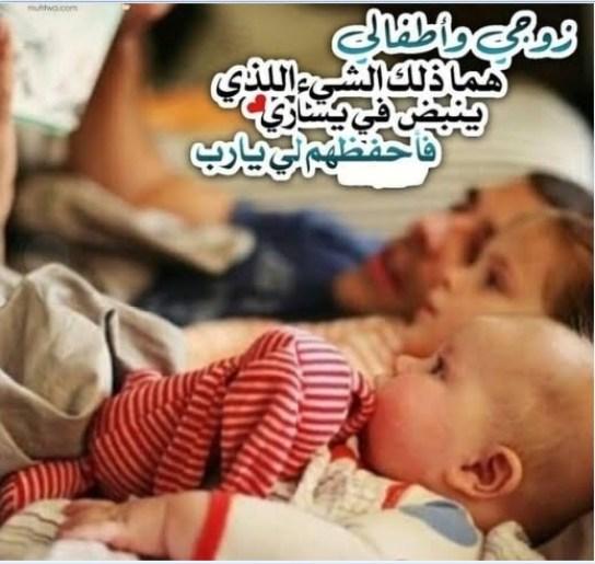 كلام جميل عن زوجي وأولادي عبارات وكلمات إلى زوجي الغالي وأولادي