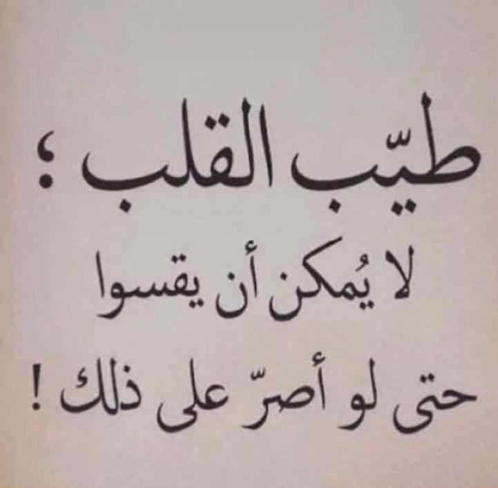كلام جميل عن طيبة القلب عبارات وكلمات جميلة عن الكلمة الطيبة والقلب الأبيض