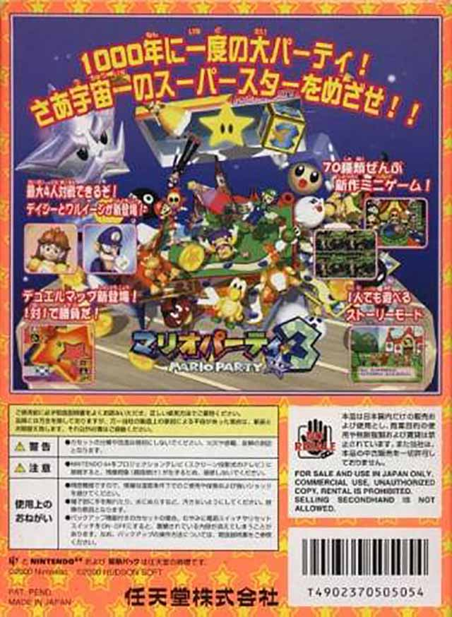 Mario Party 3 (Japan) N64 ROM - NiceROM com - Featured Video
