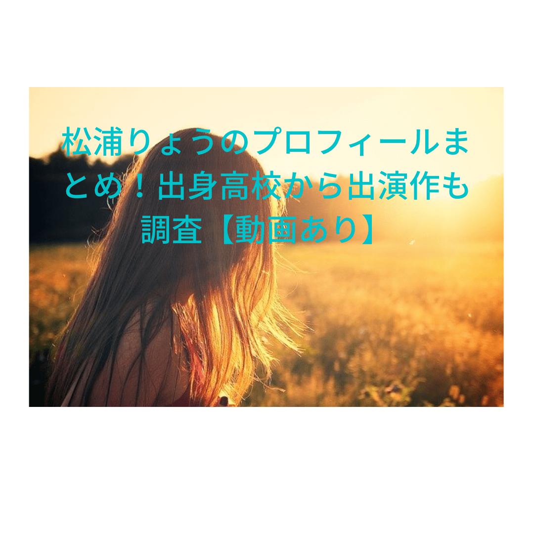 松浦りょうプロフィール