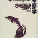 おすすめ書籍4:ベイトソン著「精神の生態学」