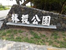 It says Lintou Park
