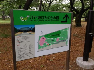 Edo Sign