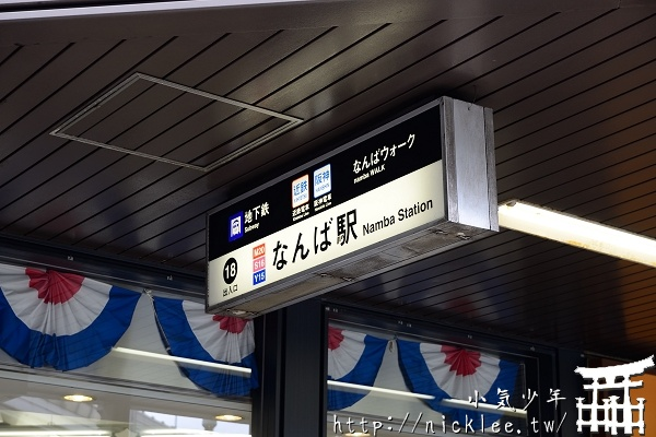 新手必看-難波車站介紹
