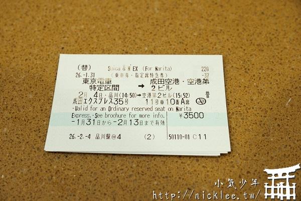 N'EX東京來回套票