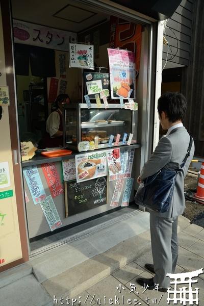 三嶋大社與山葵可樂餅