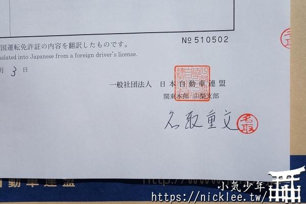 到JAF申請日文譯本 – 小氣少年的部落格