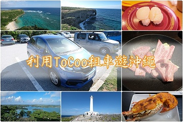 ToCoo租車遊沖繩