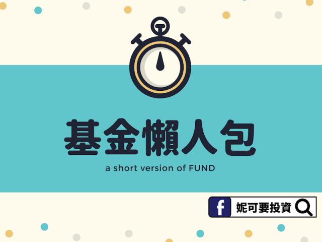投資懶人包》3分鐘搞懂基金是什麼
