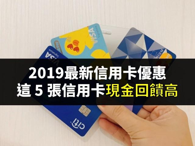 2019信用卡推薦》這樣選信用卡最優惠,這 5 張現金回饋高…