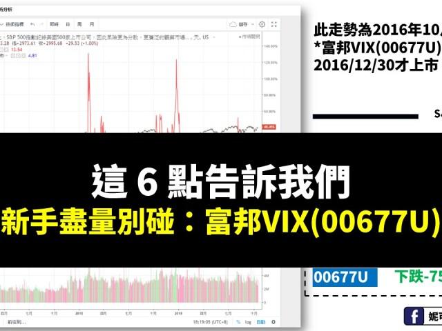恐慌指數(VIX) | 富邦VIX(00677U)是什麼?怎麼操作? 新手別碰?!