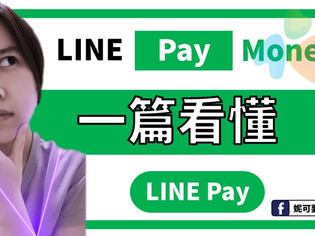 一篇看懂 LINE Pay 跟 LINE Pay Money 的差別!