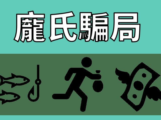 網路詐騙 | 龐氏騙局是什麼?了解詐騙 3 步驟手法!
