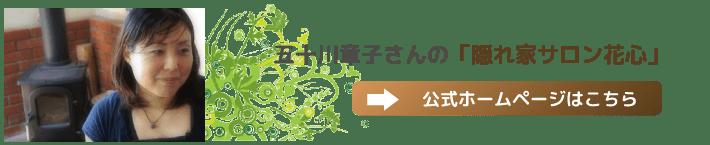 五十川章子さんの隠れ家サロンここからホームページ