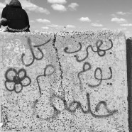 Graffiti in Alexandria 1 – 'I flee from my dream every day'