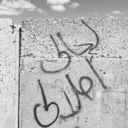 Graffiti in Alexandria 6 – 'With myself is better'