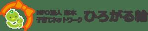 rogo_hirogaruwa2