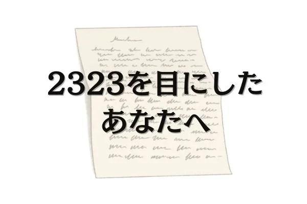 2323のエンジェルナンバーの意味について