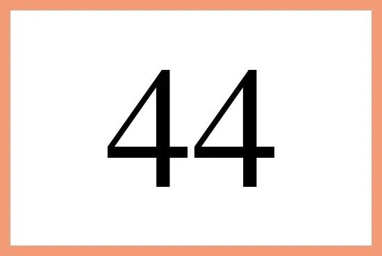 44 エンジェル ナンバー 【44】エンジェルナンバーの意味と前兆